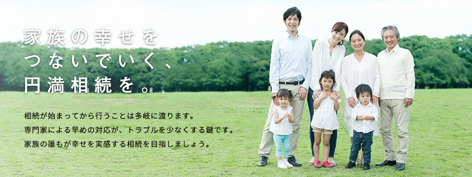 家族の幸せをつないでいく、円満相続を。